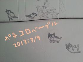 20130309_144749_2